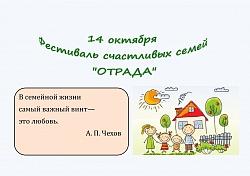 В Новосибирске пройдет фестиваль счастливых семей «Отрада»